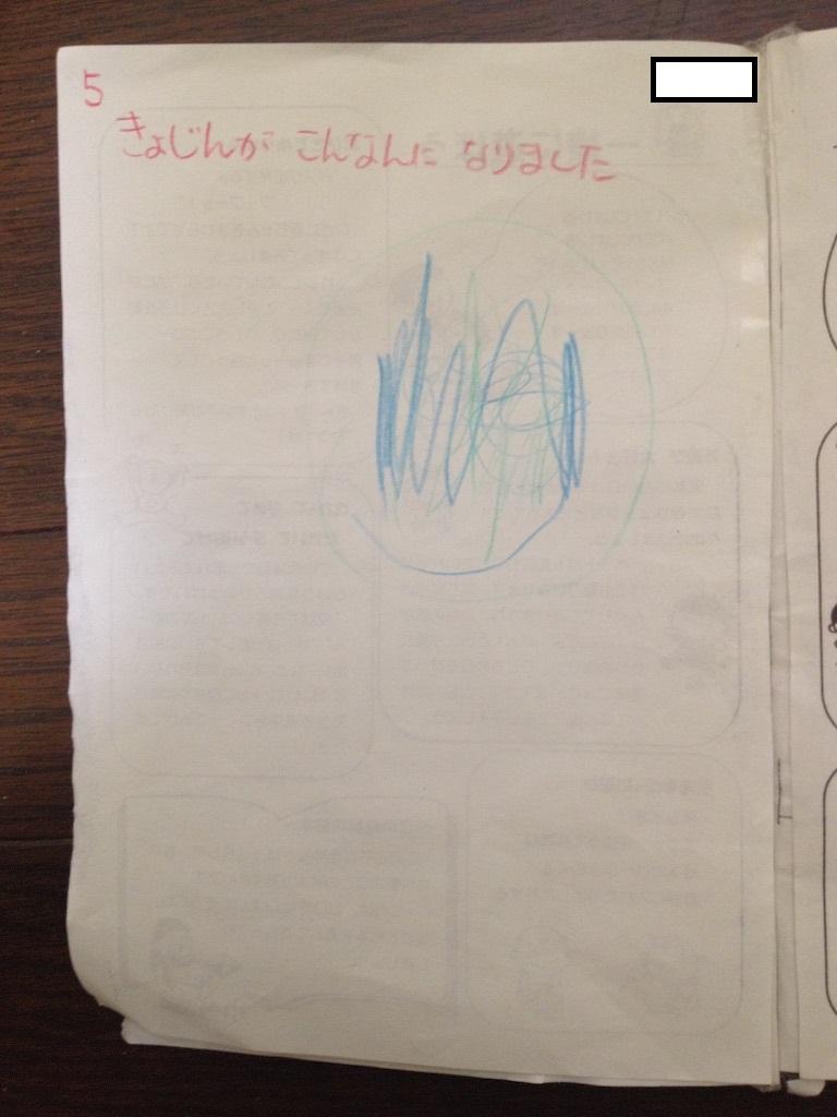 息子が描いた進撃の巨人5