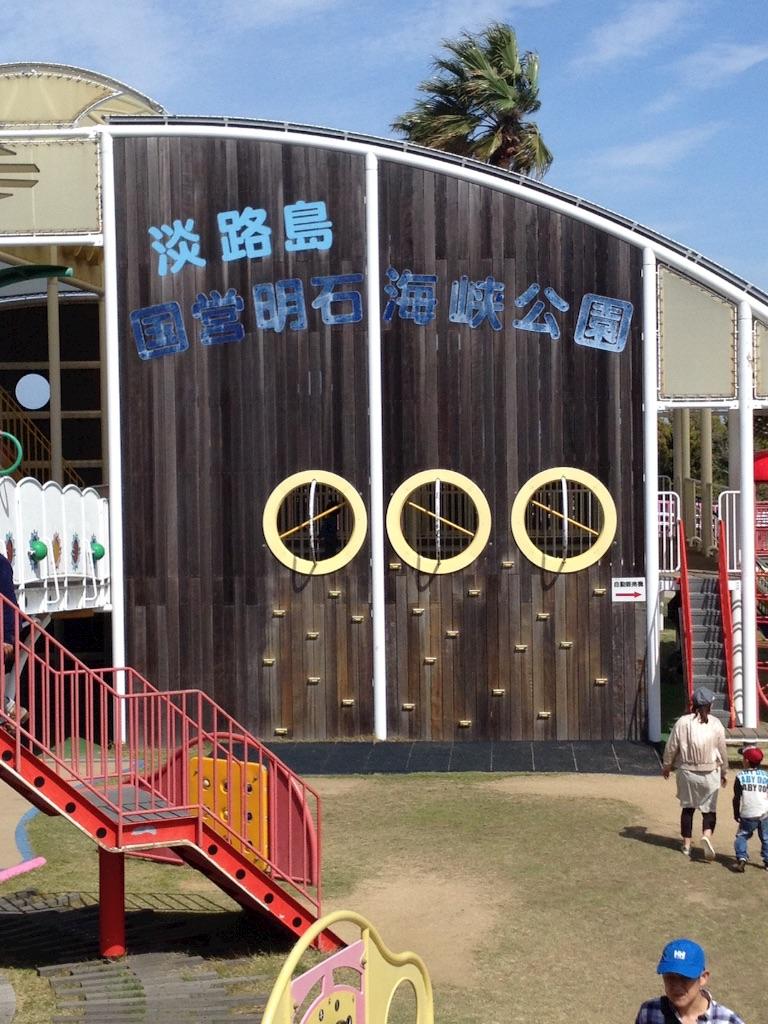 国営明石海峡公園遊具