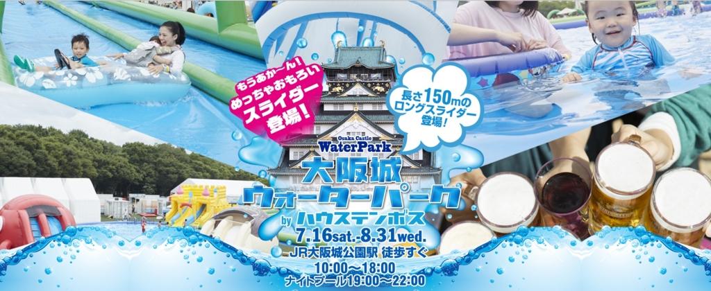 大阪城ウォーターパークチラシ