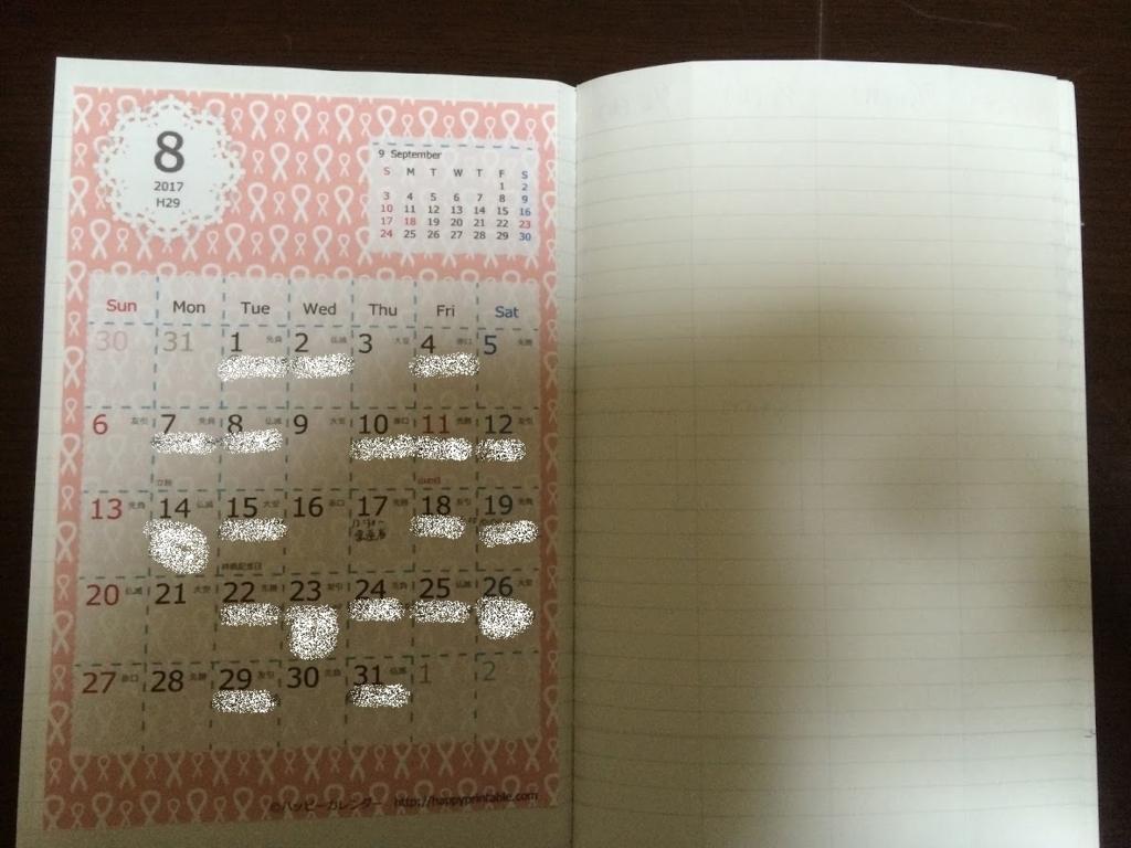 自作手帳カレンダー