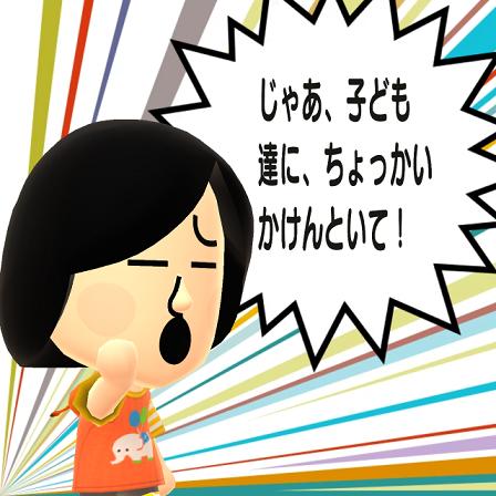 Miitomo四コマ2