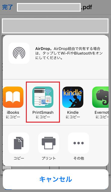 PrintSmash選択