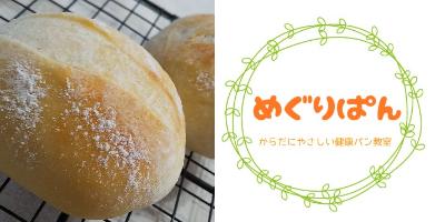パン教室 趣味 酵母 子育て パン パン作り 健康