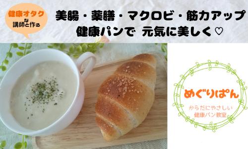 パン パン作り 趣味 ダイエット 健康 アンチエイジング 腸