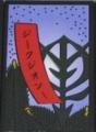 花札の短冊にあるまじき文字列