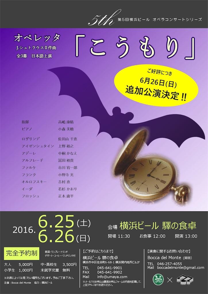 f:id:megyoshimura-mezzosoprano:20160426002225j:image