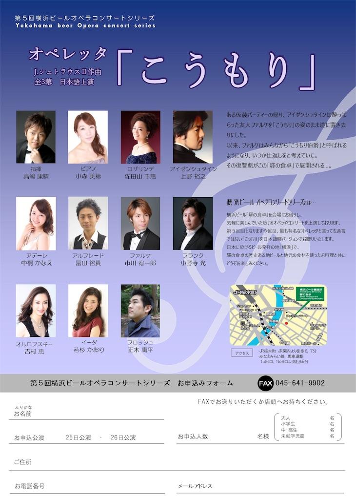 f:id:megyoshimura-mezzosoprano:20160426002237j:image
