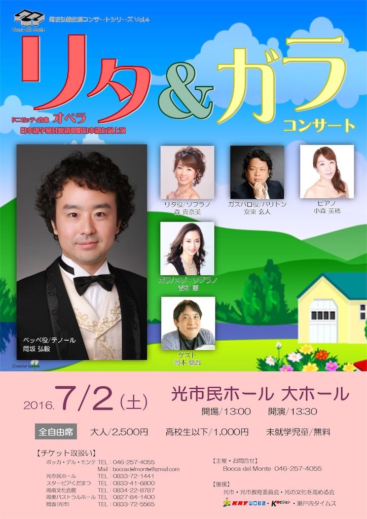 f:id:megyoshimura-mezzosoprano:20160429015846j:image