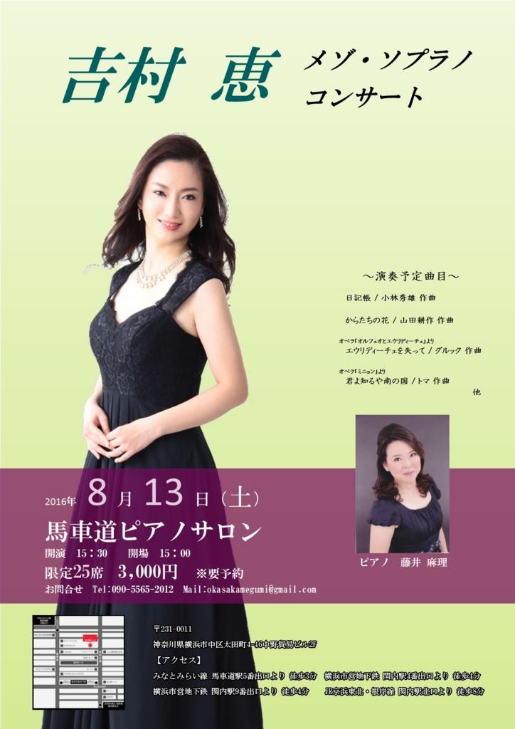 f:id:megyoshimura-mezzosoprano:20160601002547j:plain
