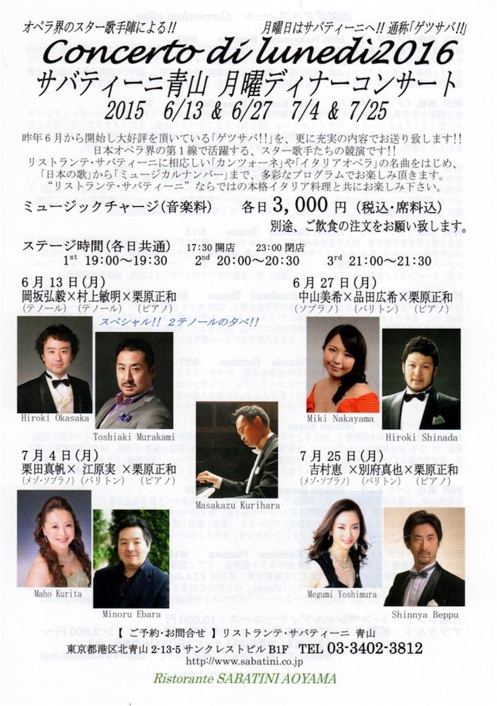 f:id:megyoshimura-mezzosoprano:20160717233146j:plain