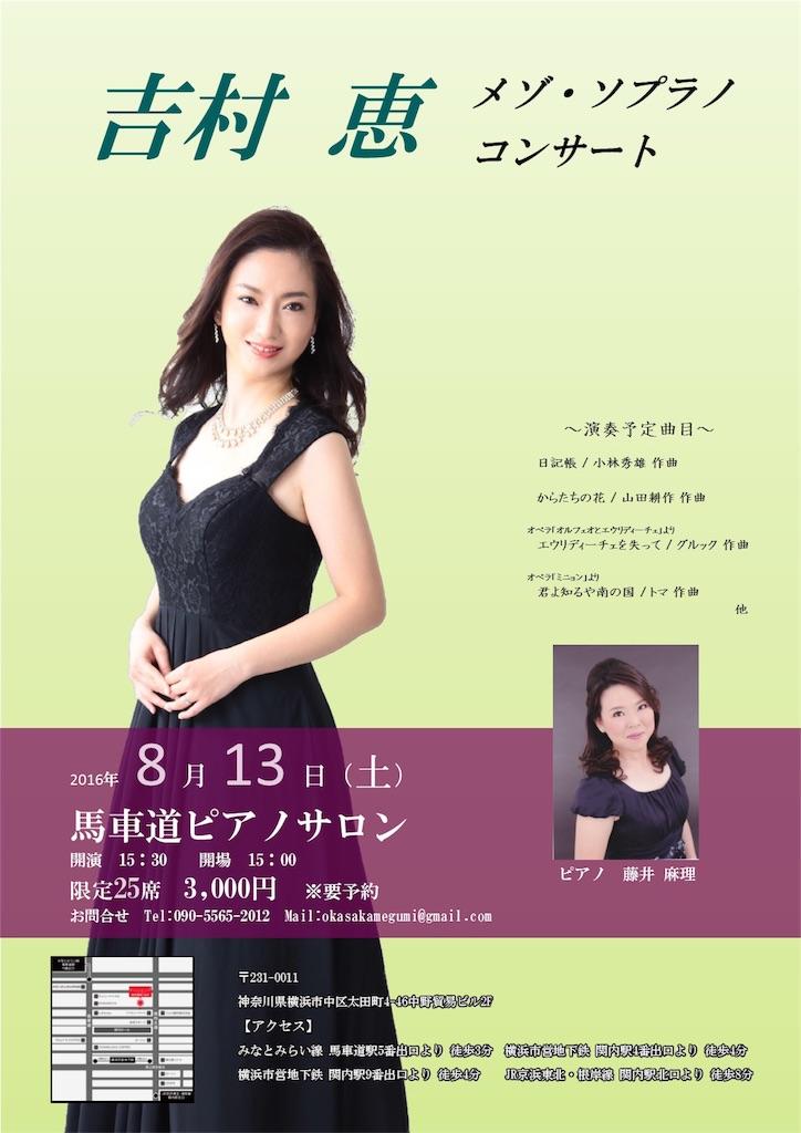 f:id:megyoshimura-mezzosoprano:20160725225320j:plain