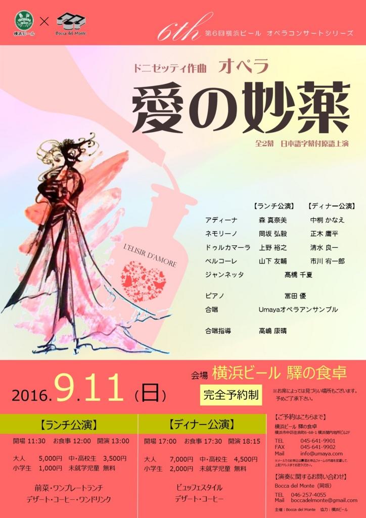 f:id:megyoshimura-mezzosoprano:20160825014204j:plain