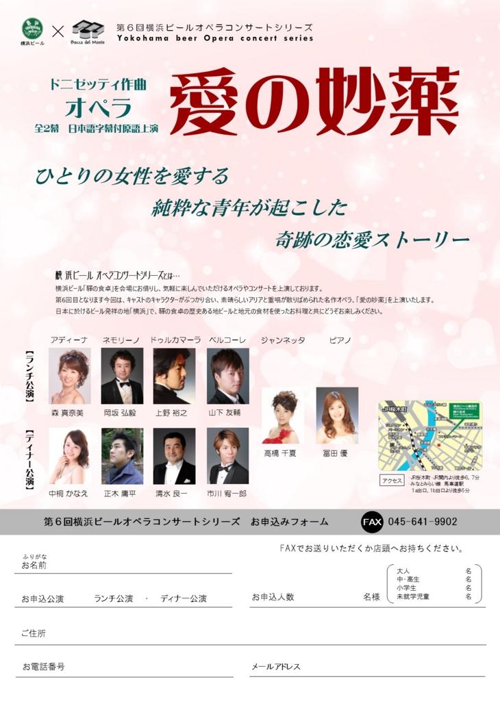f:id:megyoshimura-mezzosoprano:20160825014222j:plain