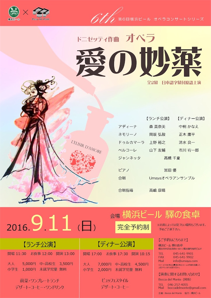 f:id:megyoshimura-mezzosoprano:20160905021947j:image