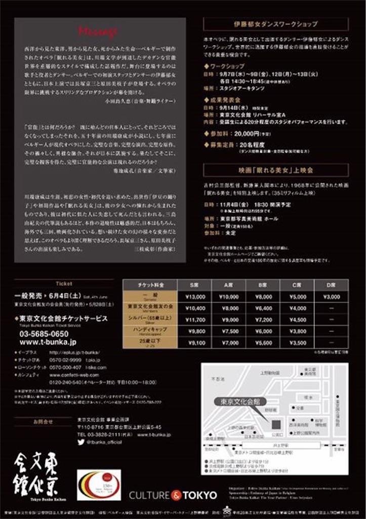 f:id:megyoshimura-mezzosoprano:20161117005354j:image
