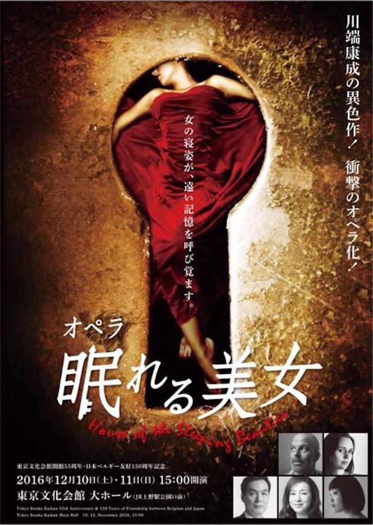 f:id:megyoshimura-mezzosoprano:20161117005415j:image