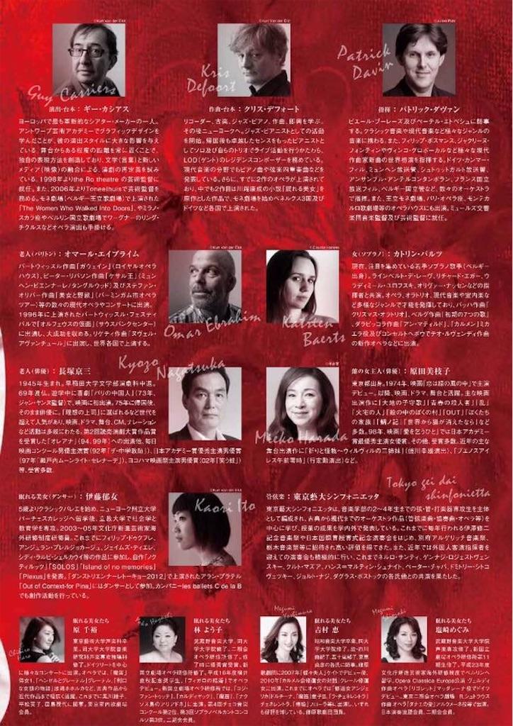 f:id:megyoshimura-mezzosoprano:20161117005421j:image