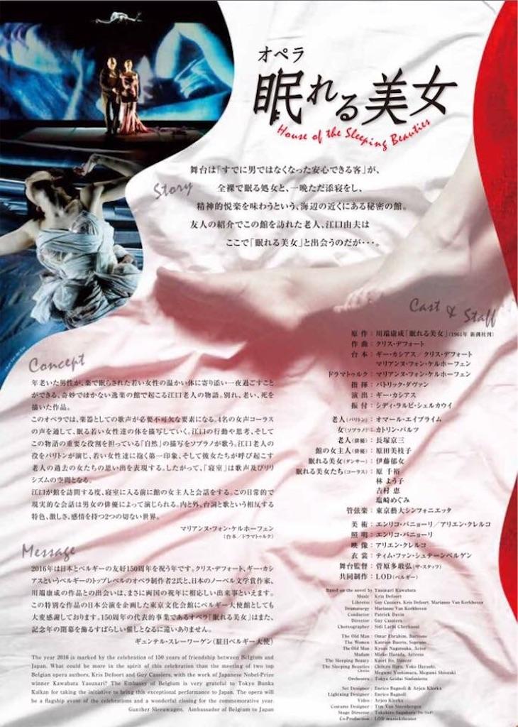 f:id:megyoshimura-mezzosoprano:20161117005433j:image