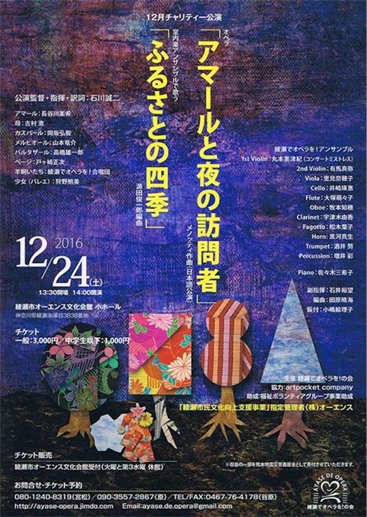 f:id:megyoshimura-mezzosoprano:20161228040430j:image