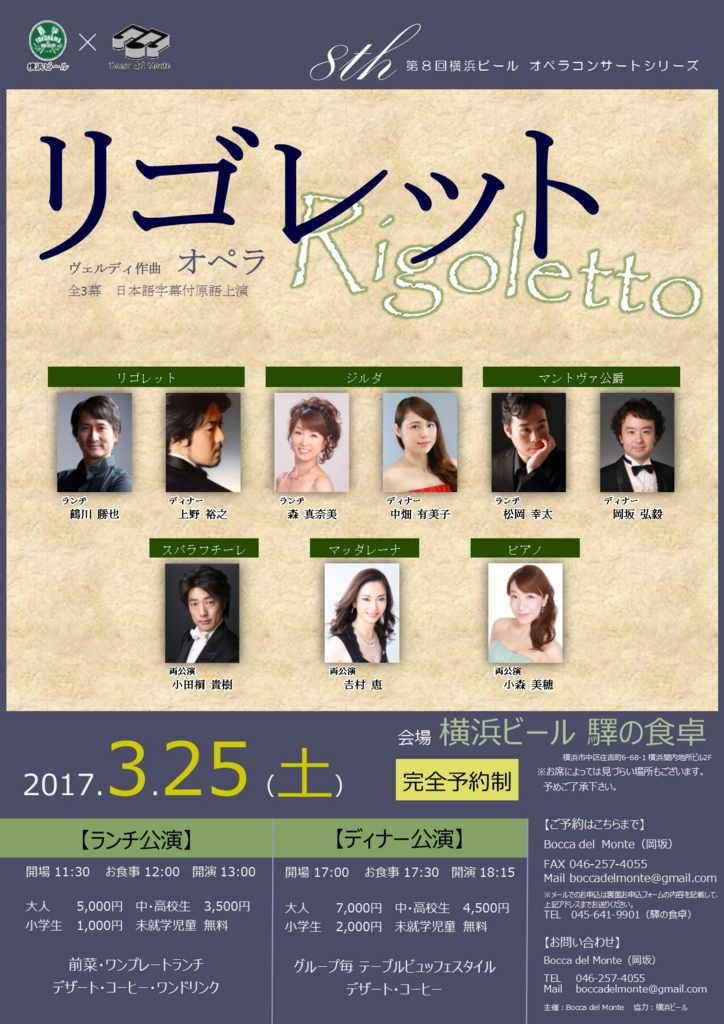 f:id:megyoshimura-mezzosoprano:20170324233821j:plain