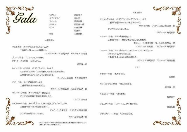 f:id:megyoshimura-mezzosoprano:20170430001956j:image