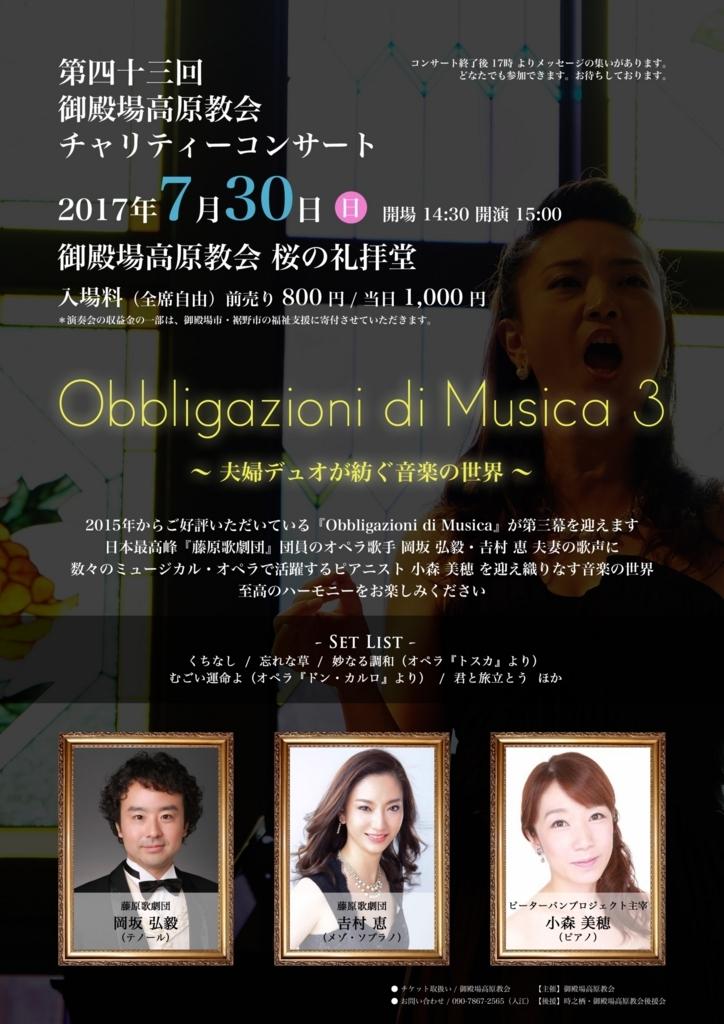f:id:megyoshimura-mezzosoprano:20170716003546j:plain