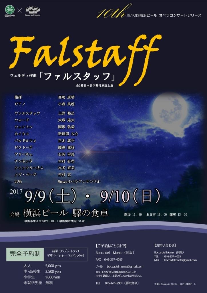 f:id:megyoshimura-mezzosoprano:20170716004003j:plain