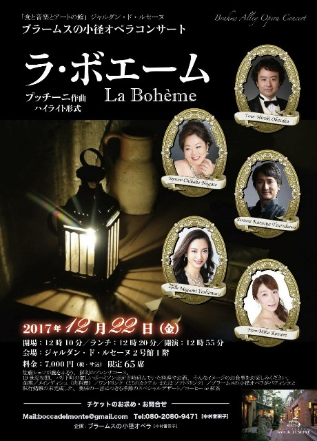 f:id:megyoshimura-mezzosoprano:20171206212937j:image