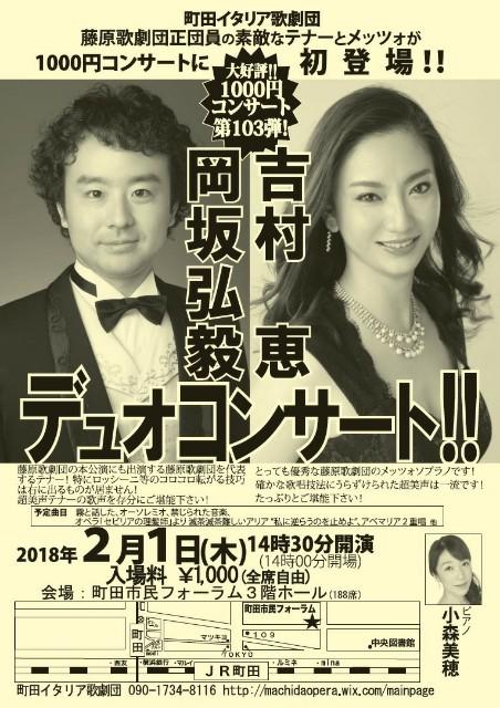 f:id:megyoshimura-mezzosoprano:20180119000350j:image