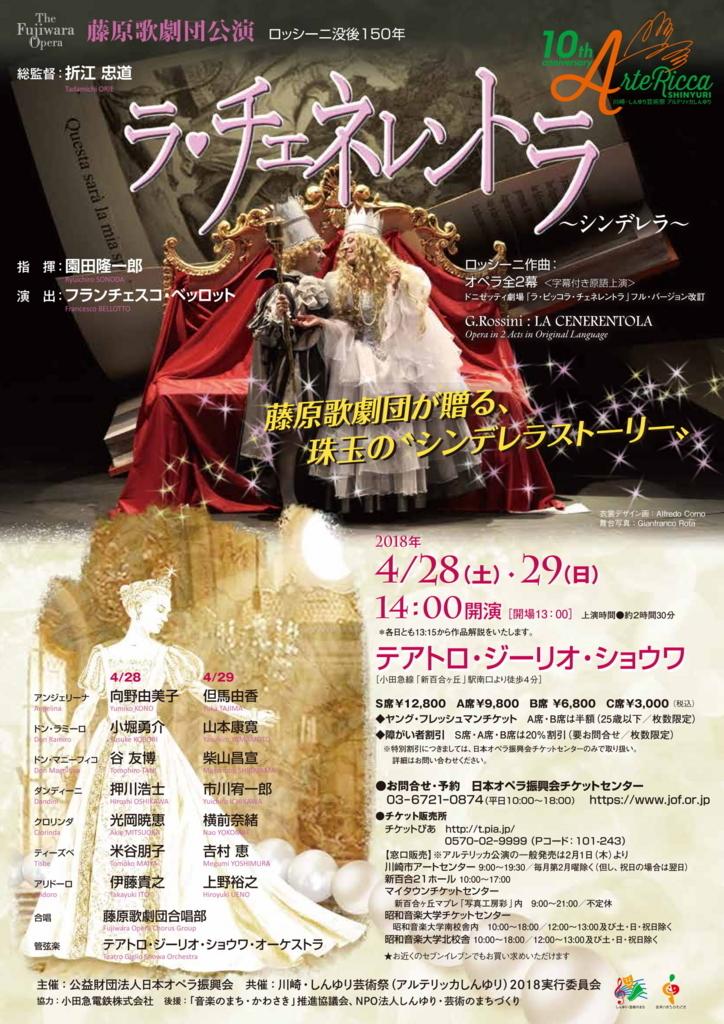 f:id:megyoshimura-mezzosoprano:20180302011836j:plain
