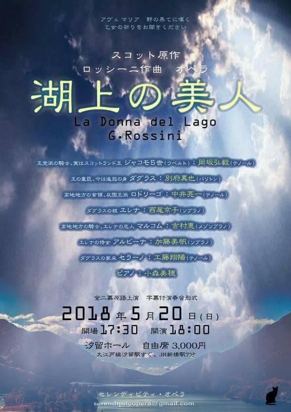 f:id:megyoshimura-mezzosoprano:20180302011847j:plain