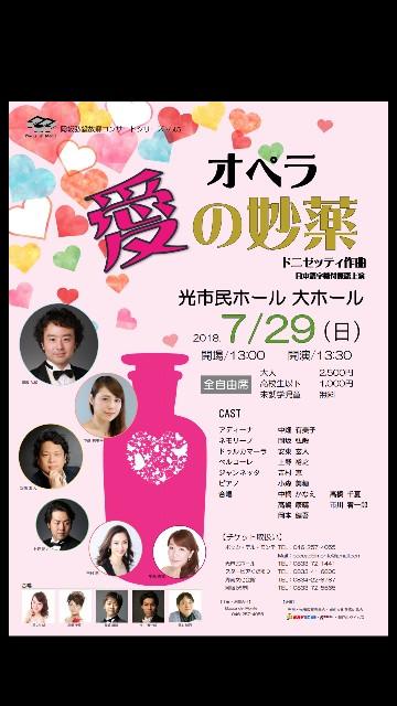 f:id:megyoshimura-mezzosoprano:20180801005452j:image