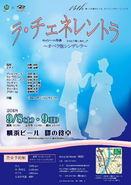 f:id:megyoshimura-mezzosoprano:20180801011649j:image