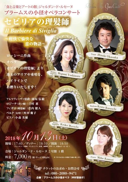 f:id:megyoshimura-mezzosoprano:20181013000204j:image