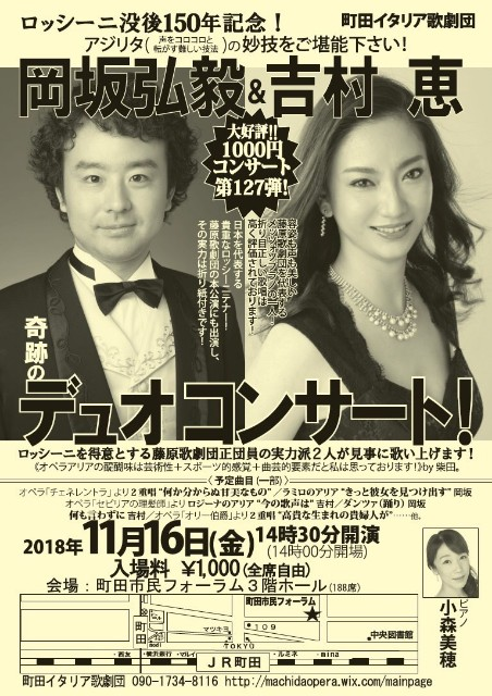 f:id:megyoshimura-mezzosoprano:20181017002113j:image