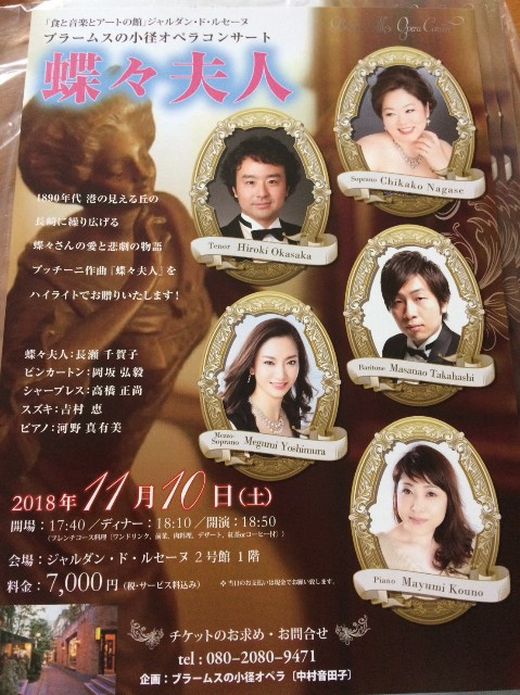 f:id:megyoshimura-mezzosoprano:20181104032723j:image