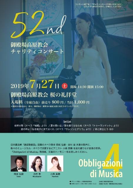 f:id:megyoshimura-mezzosoprano:20190604010745j:image