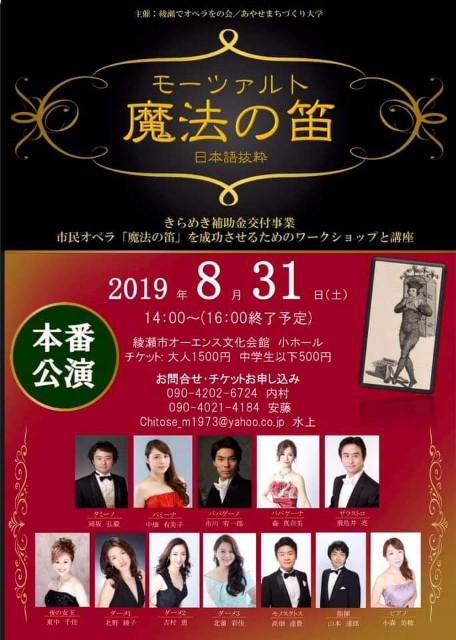 f:id:megyoshimura-mezzosoprano:20190811233208j:image