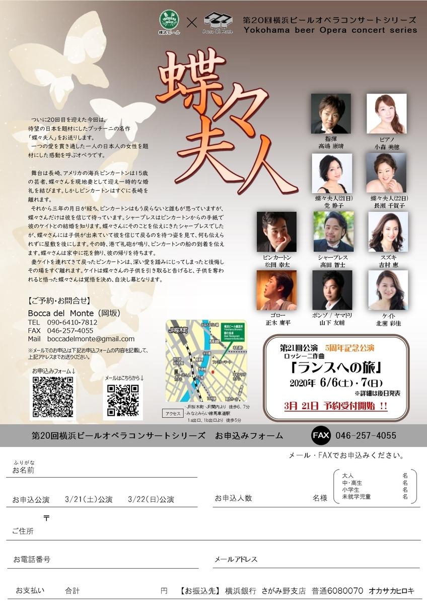 f:id:megyoshimura-mezzosoprano:20191119111100j:plain
