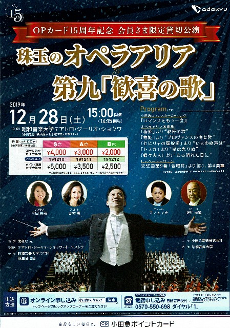 f:id:megyoshimura-mezzosoprano:20191202114131j:plain