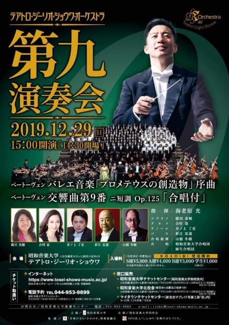 f:id:megyoshimura-mezzosoprano:20191202114152j:plain