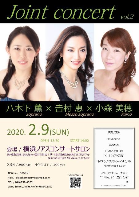 f:id:megyoshimura-mezzosoprano:20191230114840j:plain