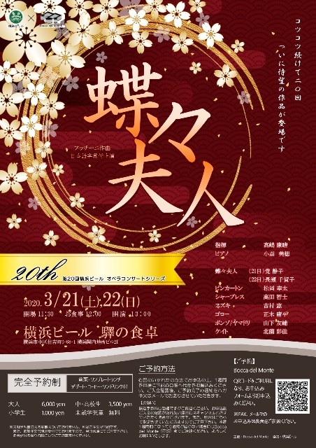 f:id:megyoshimura-mezzosoprano:20200606012243j:image