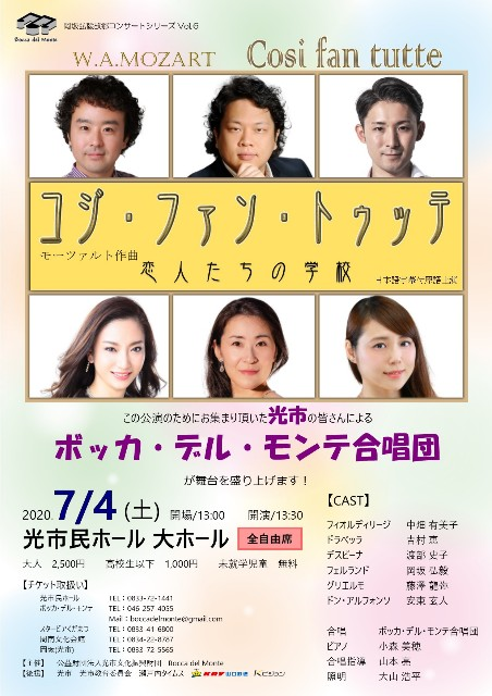 f:id:megyoshimura-mezzosoprano:20200606012540j:image