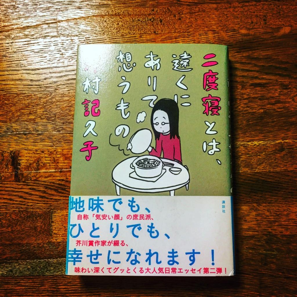 f:id:mehachi51:20161122174826j:plain