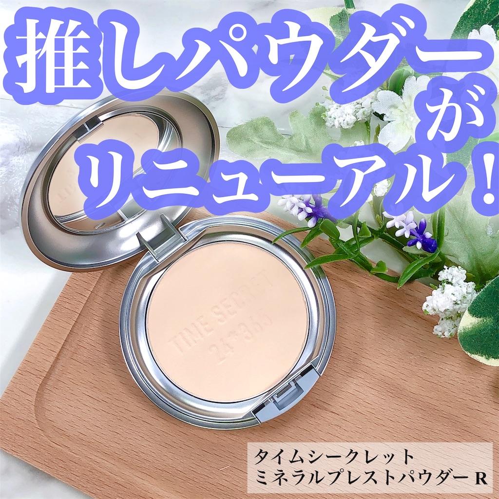 f:id:mei-cosme:20200815231837j:image