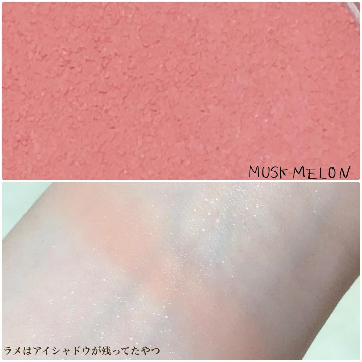 f:id:mei-cosme:20200901022105j:plain