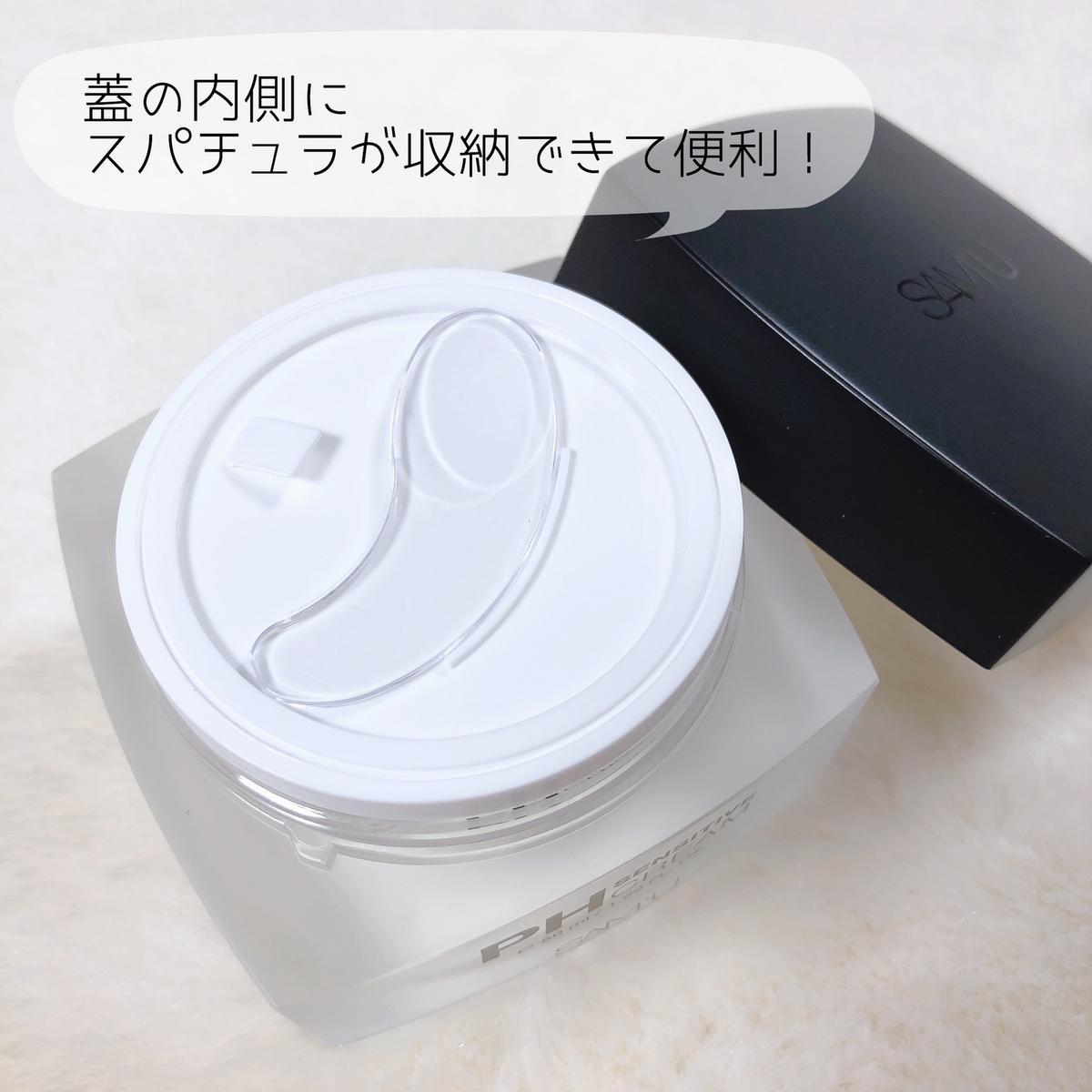 f:id:mei-cosme:20200909220011j:plain