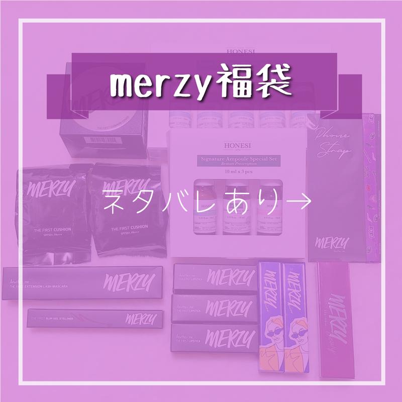 f:id:mei-cosme:20210110192649j:plain