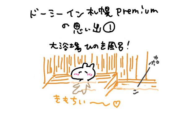 f:id:mei082:20170425182758j:plain